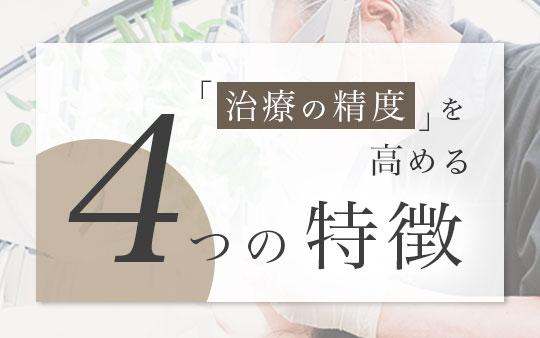 4つの特徴