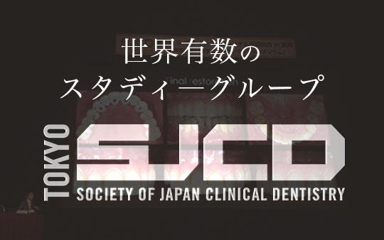 スタディグループ「SJCD」