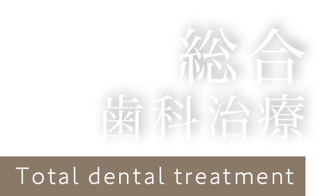 総合 歯科治療